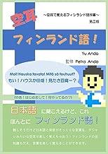 Soramimi Finnish: Soramimi Finnish Dictionary (Japanese Edition)