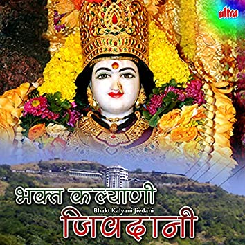 Bhakta Kalyani Jivdani