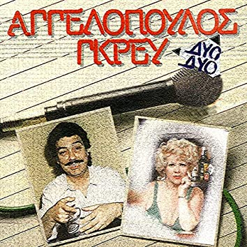 Dio Dio  Aggelopoulos - Grei