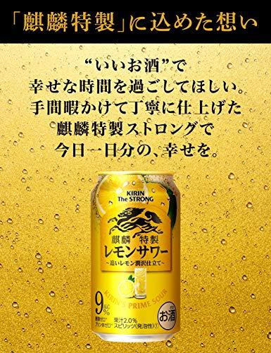 キリン・ザ・ストロング麒麟特製レモンサワー[チューハイ350ml×24本]