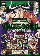 VIVRE CARD ~ONE PIECE図鑑~ BOOSTER PACK 圧倒的戦力! 百獣海賊団!!