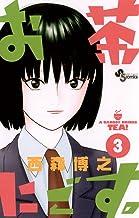 表紙: お茶にごす。(3) (少年サンデーコミックス) | 西森博之