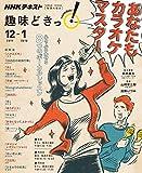あなたもカラオケマスター―心をふるわせる8つのボーカルレッスン (趣味どきっ!)