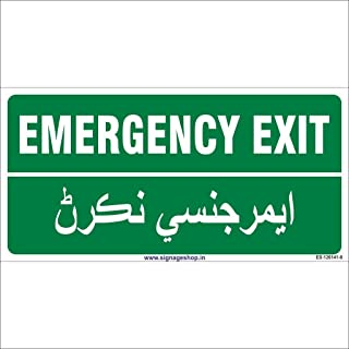 Signageshop Glow In Dark Bilangual Sign - Emergency Exit Sign In English And Sindhi Language