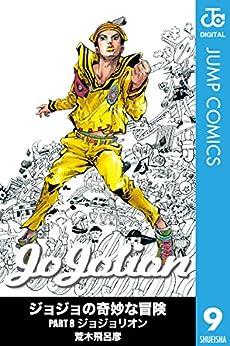 [荒木飛呂彦]のジョジョの奇妙な冒険 第8部 モノクロ版 9 (ジャンプコミックスDIGITAL)