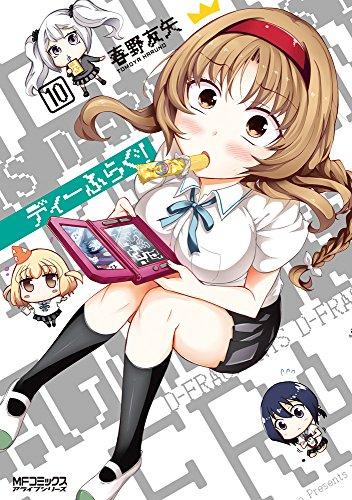 ディーふらぐ! (10) (MFコミックス アライブシリーズ) - 春野友矢