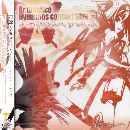 Tsukikanade-Ar Tonelico Hymmnos Con [Importado]