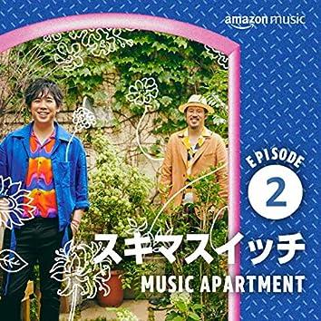 MUSIC APARTMENT - スキマスイッチの部屋 EP. 2