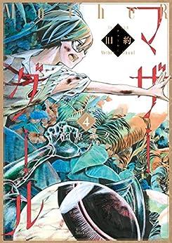 [菅原キク]の旧約マザーグール【分冊版】(4) (RYU COMICS)