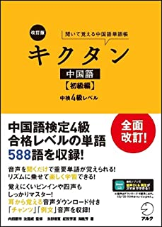 【音声DL付】改訂版 キクタン中国語【初級編】中検4級レベル