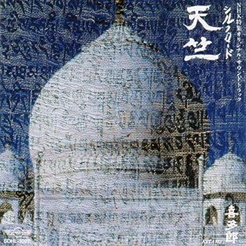 Silk Road Tenjiku (2020 Remaster)