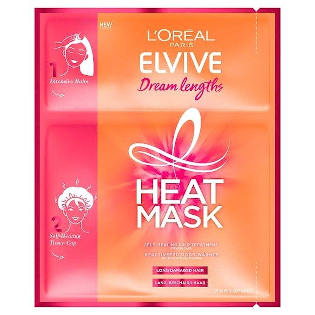 怪しい窒素前任者[Elvive] ロレアルElvive夢は熱マスクを長 - L'oreal Elvive Dream Lengths Heat Mask [並行輸入品]