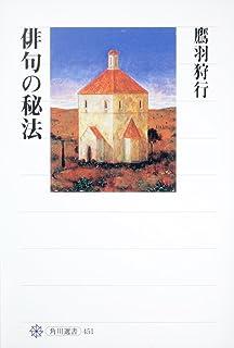 俳句の秘法 (角川選書)