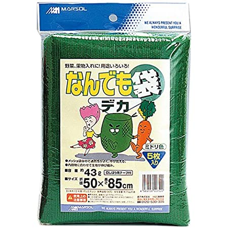 マルソル(MARSOL) なんでも袋コンパクトパッケージ 50cm×85cm グリーン 口しぼりテープ付