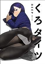 くろタイツDEEP (GRAPHICTION BOOKS)