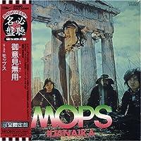 Goiken Muyo by Mops (2003-06-27)