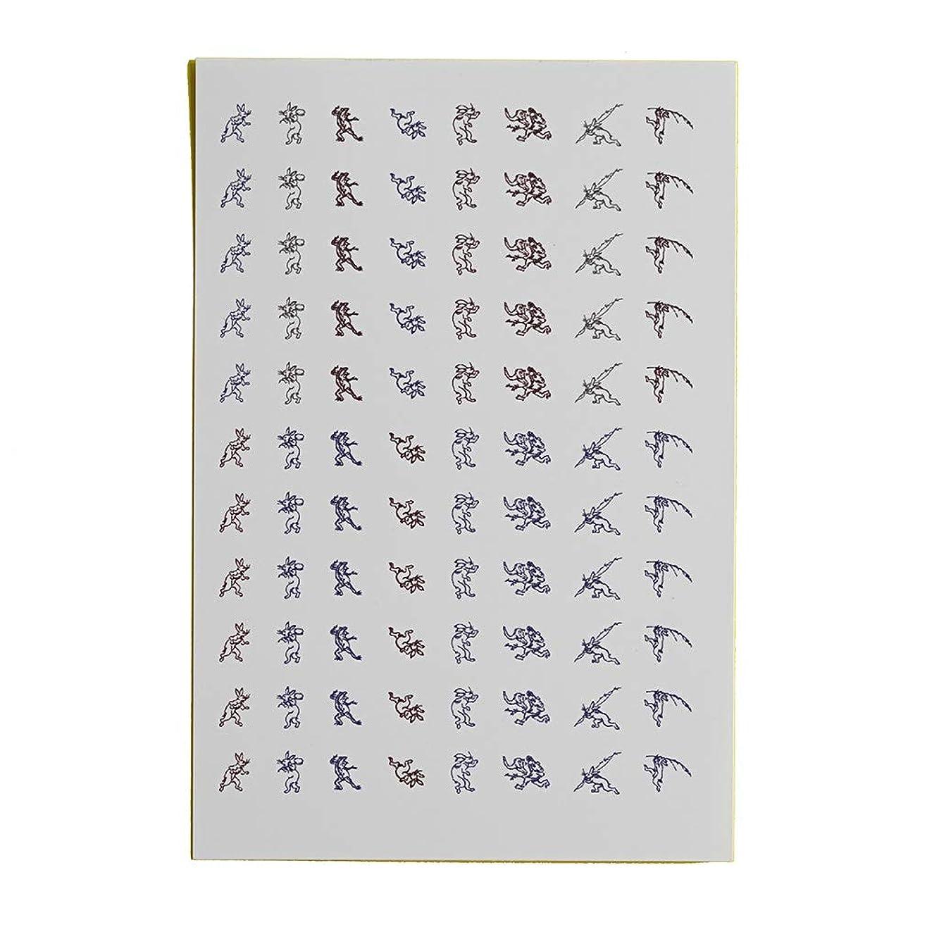 サイドボード奇跡的な重荷「鳥獣戯画」 ネイルシール