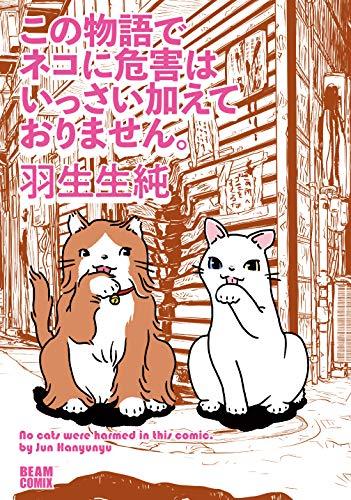 この物語でネコに危害はいっさい加えておりません。 (ビームコミックス)