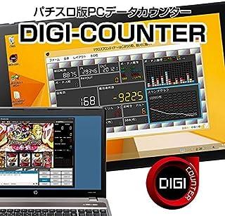 PCデータカウンター DIGI-COUNTER デジ・カウンターソフトウエア【実機配信に最適な、あなただけのオリジナルカウンター】