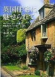 英国住宅に魅せられて コッツウォルズからはじまった英国の住まいへの想い