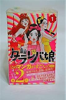 東京タラレバ娘 コミック 全9巻 セット