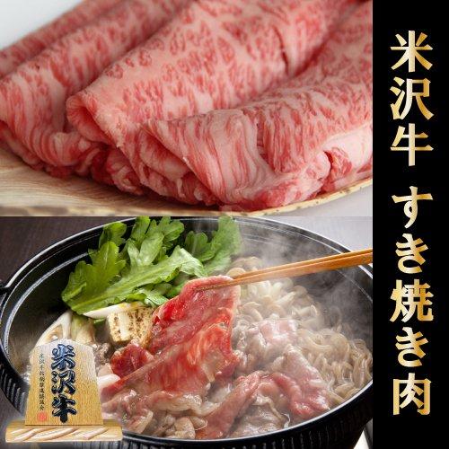 米沢牛 ギフト A5 A4 すき焼き ロース 1,200g 1.2kg