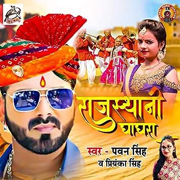 Rajasthani Ghagra - Single