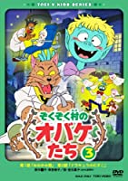 ぞくぞく村のオバケたち VOL.3 [DVD]