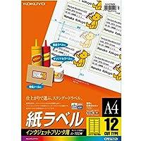 コクヨ インクジェット ラベル 12面 KJ-2762 Japan