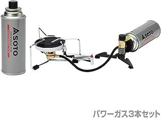 新富士バーナー(SOTO) シングルバーナー&パワーガス(3本パック) セット ST-301/ST-7601