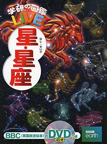 【DVD付】星・星座(学研の図鑑LIVE)3歳~小学生向け図鑑(学研の図鑑LIVE(ライブ))
