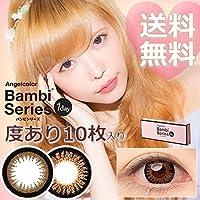 【Angel Color】 バンビシリーズワンデー 【ショコラ】 10枚入り【PWR】-4.50 ccs