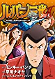 lupin the 3rd H-Chi no Kokuin Forever...
