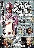 宣弘社ヒーローシリーズ シルバー仮面大図鑑[RFD-1100][DVD]