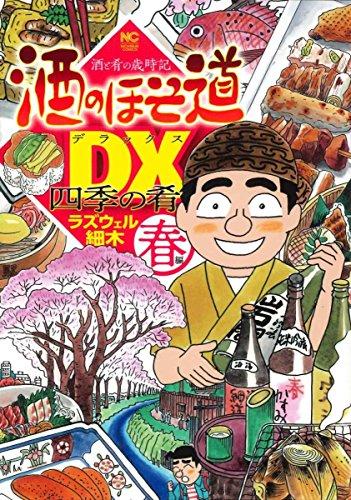 [画像:酒のほそ道DX 四季の肴 春編 (ニチブンコミックス)]