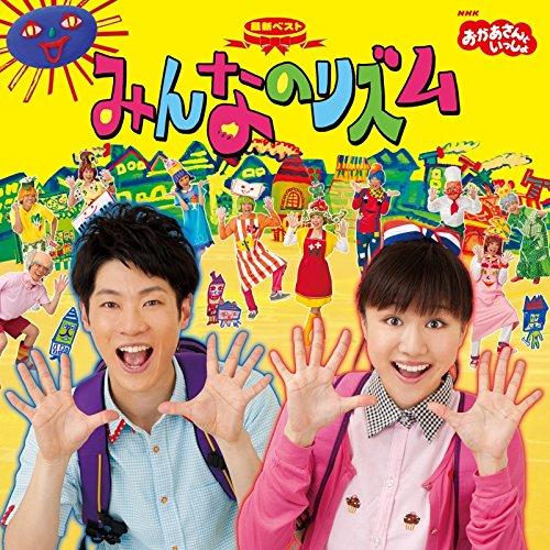 NHKおかあさんといっしょ 最新ベスト「みんなのリズム」の詳細を見る
