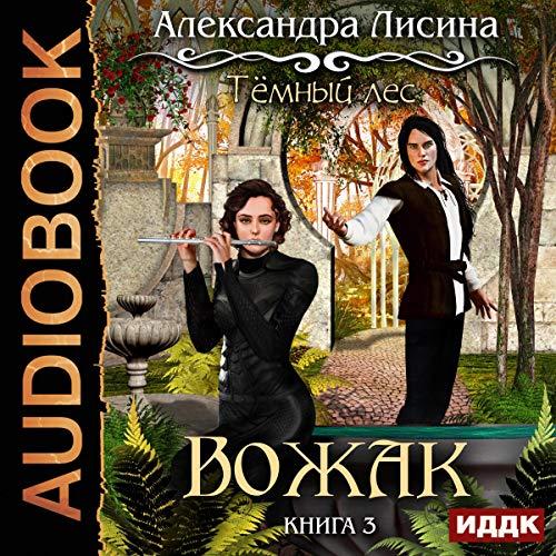 Leader (Russian Edition) Titelbild