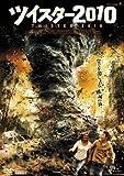 ツイスター2010 [DVD] image