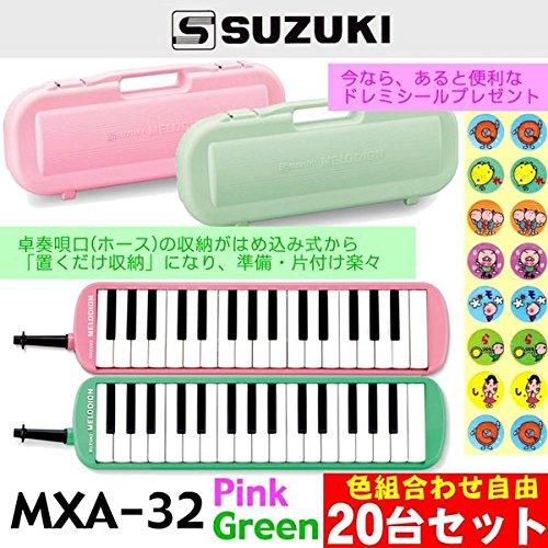 【20台セット】【ドレミシール付】SUZUKI スズキ MXA-32G / MXA-32P メロディオン 32鍵 鍵盤ハーモニカ / グリーン14台ピンク6台