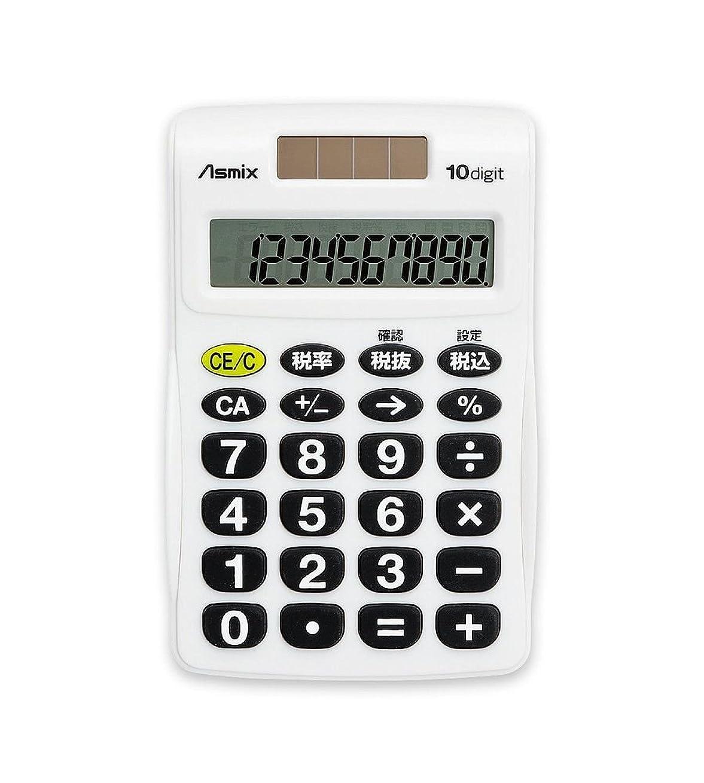 曲最大汚物(まとめ買い) アスカ Asmix ビジネス電卓 S ホワイト C1009W 【×5】