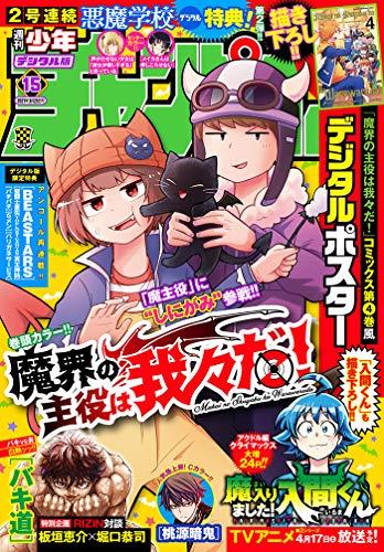 [画像:週刊少年チャンピオン2021年15号 [雑誌]]