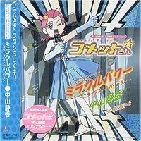 Comet Sun/Cosmic Baton Girl: Opening Theme by Shizuka Nakayama