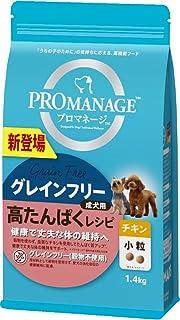 プロマネージ ドッグフード 成犬用 高たんぱくレシピ 小粒 チキン 1.4kg