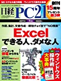 日経 PC 21 (ピーシーニジュウイチ) 2011年 07月号 [雑誌]