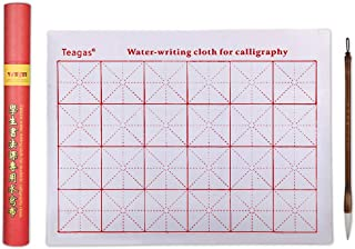 Teagas Chinese Calligraphy Painting Brush and Reusable Water Writing Magic Cloth for Chinese Calligraphy Practice Sumi Set