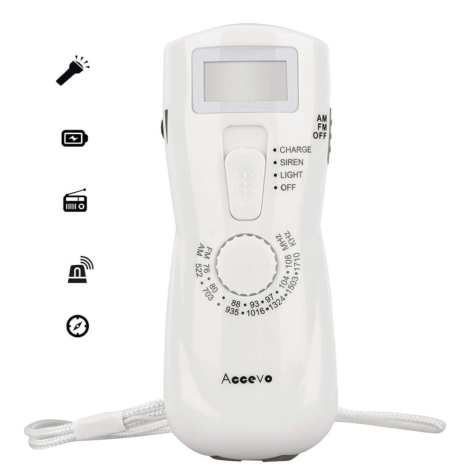 無許可再生可能誰でもラジオライト Accevo 手回し式充電 多機能LED懐中電灯 非常用ライト 災害用ラジオ iPhone Android 手動充電 USB充電 AM/FMラジオ機能付き 地震/震災/津波/停電 緊急対策