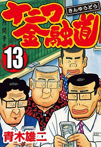 ナニワ金融道 13