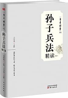 孙子兵法精读 (东方国学丛书)