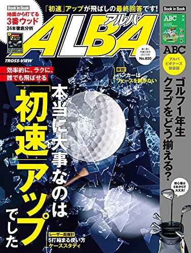 アルバトロス・ビュー No.820 [雑誌] ALBA