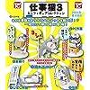 仕事猫 ミニフィギュアコレクション3 [シークレット入り5種セット] トイズキャビン ガチャガチャ カプセルトイ